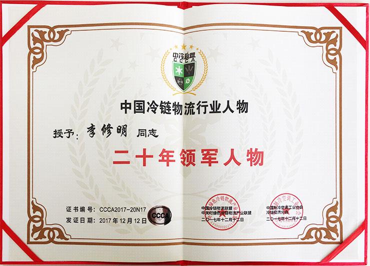 Certificate & Awards