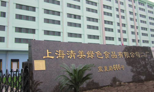 Shanghai Tramy Large Food Cold Storage Project
